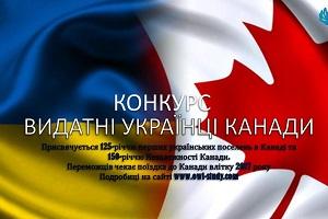 Як тернопільським школярам і студентам безкоштовно потрапити до Канади