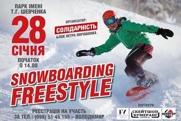 У Тернополі проведуть змагання зі сноубордингу