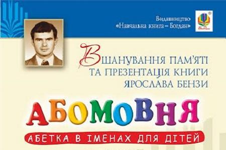 В Тернополі презентували видану посмертно книгу Ярослава Бензи «Абомовня»