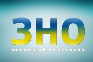 6 лютого, розпочалася реєстрація на основну сесію ЗНО