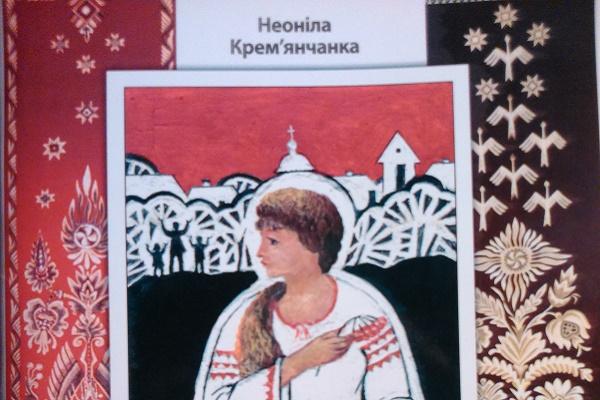 «Заробітчанське щастя» Неоніли Крем'янчанки нарешті у Тернополі