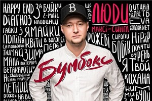На концерт «Бумбокс»у Тернополі вже розкуплено майже усі квитки