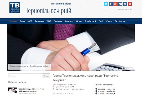 З 1 березня оприлюднювати інформацію Тернопільської міської ради будуть по-новому
