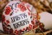 На Тернопільщині організовують благодійний проект «Великдень з Дією»