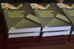 У Тернополі презентували збірку четвертих Бандерівських читань (Фото)