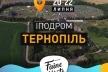 Фестиваль «Файне місто» таки буде в Тернополі! Вже відома дата