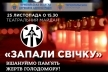 25 листопада на Театральному Майдані Тернополя вшанують жертв Голодомору