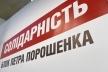 Секретарем Хоростківської міської ради ОТГ обрали депутата від «БПП «Солідарність»