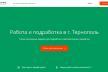 Де шукати підробіток у Тернополі, або Як містянам заробляти на послугах