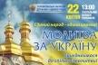 У Тернополі відбудеться молебень за єдність Церкви в Україні