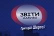 У Тернополі продовжується телевізійний проект «Звіти наживо» (Відео)