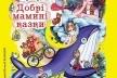Відома львівська письменниця запрошує на творчу зустріч у Тернополі
