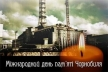 26 квітня - Міжнародний день пам'яті Чорнобиля