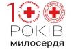 100 років милосердя: У Тернополі будуть святкувати 100-річчя Товариства Червоного Хреста