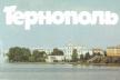 Тернопіль 1986 року на ретролистівках