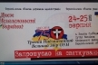 На Тернопільщині вперше відзначать проведення III Надзвичайного Великого Збору ОУН