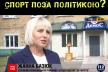Спорт у політиці: проросійська партія добралася до Кременця