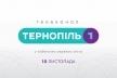 «Тернопіль 1»: корисно, стильно, цікаво. Новий телеканал стартує 10 листопада (Відео)