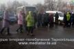 На Тернопільщині люди перекрили дорогу, бо нічим їздити до райцентру (Відео)