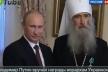 Кому насправді служить Митрополит Тернопільський і Кременецький Сергій?