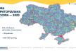 У Кабміні підтвердили плани зменшити кількість районів на Тернопільщині до чотирьох