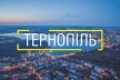 Тернопіль - фіналіст конкурсу «Молодіжна столиця України»