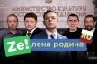 «Зелена родина ру». Кінобізнес Зеленського у Росії (Розслідування)