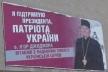 Кому вигідний скандал з патріотичними білбордами на Тернопільщині?