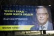 У Тернополі ОПОРА знову фіксує білборди кандидата на пост Президента без вихідних даних