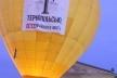Над Тернополем на Стрітення літали повітряні кулі, а ввечері світили гігантські «бальони»