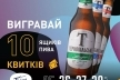 10 квитків на фестиваль «Файне місто» і 10  ящиків пива розігрують у конкурсі на Тернопільщині