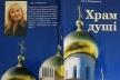 Леся Заморська: п'ять життєвих точок опори