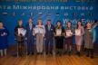 Із міжнародної виставки тернопільські освітяни привезли 11 медалей
