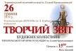 Наступної неділі в Тернополі – музична подія року