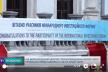 Високоповажні гості та захопливі проекти - стартував форум Тернопільщина Invest-2019