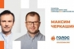 Максим Черкашин: «Щоб запустити зміни потрібно перезавантажити систему влади»