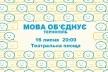 У Тернополі відбудеться акція на підтримку мовного закону