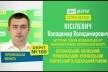 Більшість виборців по одномандатному округу № 165 підтримують Володимира Кісілевича від партії