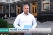 Андрій Богданець отримав підтримку Адміністрації Президента щодо вирішення проблем тернополян
