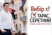 Тарас Серетний: «Єдині, на кого виборці мають усі важелі впливу – «мажоритарники»