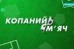 На телеканалі Тернопіль1 прем'єра футбольної програми «Копаний м'яч»