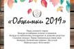 4-6 жовтня у Тернополі відбудуться «Обжинки»
