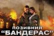 14 жовтня у Теребовлі молитимуться за захисників України і покажуть фільм «Позивний Бандерас»