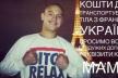 У Франції загинув молодий тернополянин