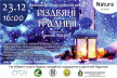 23 грудня тернопільських дітей запрошують на казковий благодійний вечір «Різдвяні Традиції»