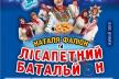 Наталія Фаліон та «Лісапетний батальйон» приїдуть в Тернопіль