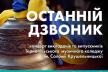 Тернопільський музичний коледж запрошує усіх на он-лайн Свято останнього дзвоника
