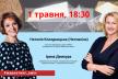 «Поки всі вдома - змінюйся»: Наталія Колодницька та Ірина Демкура