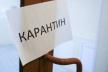 В Україні продовжили карантин до 30 червня