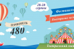 Наприкінці серпня на тернополян чекає «Фестиваль повітряних куль»